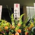 パーティを飾った花④/「D2C」10周年