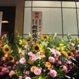 パーティを飾った花⑧/「D2C」10周年