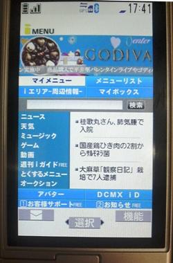Godiva2009