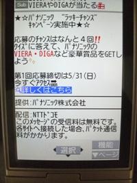 P1026059