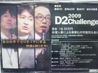 D2challenge2009